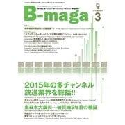 B-maga 2016年3月号(サテマガ・ビー・アイ) [電子書籍]