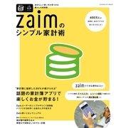 Zaimのシンプル家計術(学研) [電子書籍]