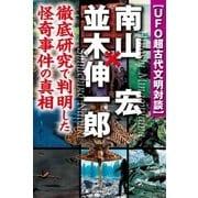 UFO超古代文明対談 南山宏×並木伸一郎(学研) [電子書籍]