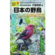日本の野鳥(学研) [電子書籍]