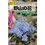 野山の花(学研) [電子書籍]