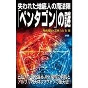 失われた地底人の魔法陣「ペンタゴン」の謎(学研) [電子書籍]