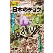 日本のチョウ(学研) [電子書籍]