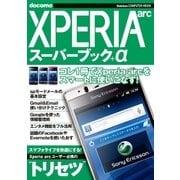 Xperia arcスーパーブック+α(学研) [電子書籍]
