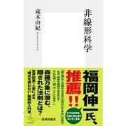 非線形科学(集英社) [電子書籍]