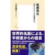 医療再生 日本とアメリカの現場から(集英社) [電子書籍]