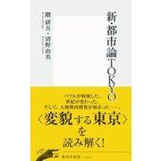 新・都市論TOKYO(集英社) [電子書籍]