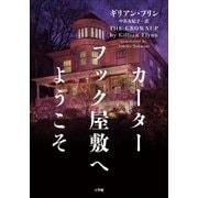 カーターフック屋敷へようこそ(小学館) [電子書籍]