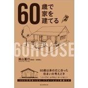 60歳で家を建てる(毎日新聞出版) [電子書籍]