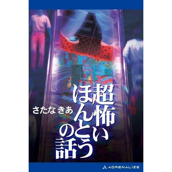 超怖いほんとうの話(アドレナライズ) [電子書籍]