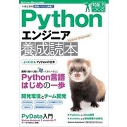 Pythonエンジニア養成読本―いまどきの開発ノウハウ満載!(Software Design plusシリーズ) (技術評論社) [電子書籍]