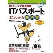 80テーマで要点整理 ITパスポートのよくわかる教科書<平成28年度> 第8版 (技術評論社) [電子書籍]