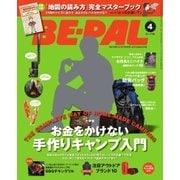 BE-PAL(ビーパル) 2016年4月号(小学館) [電子書籍]