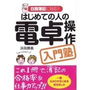はじめての人の電卓操作入門塾(かんき出版) [電子書籍]