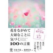 花をながめて大切なことに気づく100の言葉(かんき出版) [電子書籍]