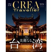 CREA Traveller 2016 Spring NO.45(文藝春秋) [電子書籍]