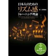 日本人のためのリズム感トレーニング理論(リットーミュージック) [電子書籍]