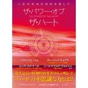 ザ・パワー・オブ・ザ・ハート 人生の本当の目的を探して(KADOKAWA) [電子書籍]