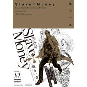 Slave†Money(KADOKAWA) [電子書籍]