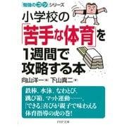 「勉強のコツ」シリーズ 小学校の「苦手な体育」を1週間で攻略する本(PHP研究所) [電子書籍]