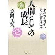 人間としての成長 東洋の古典から何をいかに学ぶか(PHP研究所) [電子書籍]