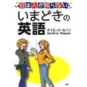 日本人が知らない いまどきの英語(PHP研究所) [電子書籍]