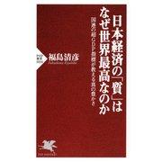 日本経済の「質」はなぜ世界最高なのか 国連の超GDP指標が教える真の豊かさ(PHP研究所) [電子書籍]