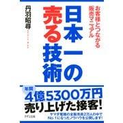 日本一の売る技術(きずな出版) お客様とつながる販売マニュアル(PHP研究所) [電子書籍]
