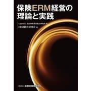 保険ERM経営の理論と実践(金融財政事情研究会) [電子書籍]
