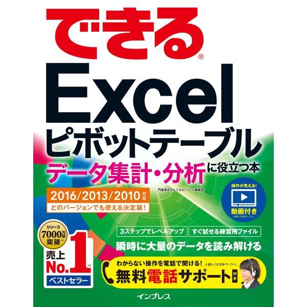 できるExcelピボットテーブル データ集計・分析に役立つ本 2016/2013/2010対応(インプレス) [電子書籍]