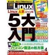 日経Linux 2016年4月号(日経BP社) [電子書籍]