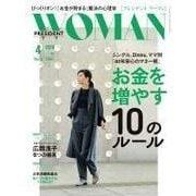 PRESIDENT WOMAN 2016.4月号(プレジデント社) [電子書籍]