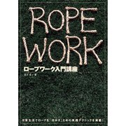 ロープワーク入門講座 日常生活でロープを「活かす」ための実践テクニック 【DVDなし】(舵社) [電子書籍]