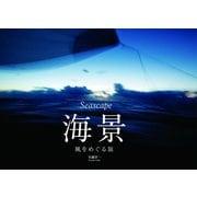 Seascape 海景 風をめぐる旅(写真集)(舵社) [電子書籍]