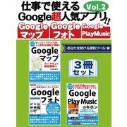仕事で使えるGoogle超人気アプリ!! 3冊セット Vol.2 あなたを助ける便利ツール編(ゴマブックス) [電子書籍]