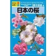 日本の桜(学研) [電子書籍]
