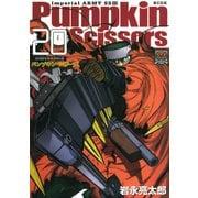 Pumpkin Scissors 帝国陸軍情報部第3課(20)(講談社) [電子書籍]