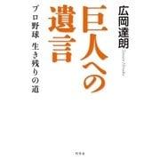 巨人への遺言 プロ野球 生き残りの道(幻冬舎) [電子書籍]