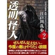 透明怪人 江戸川乱歩 名作ベストセレクションII(2)(ゴマブックス) [電子書籍]