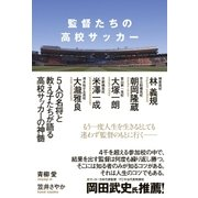 監督たちの高校サッカー(東洋館) [電子書籍]