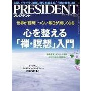 PRESIDENT 2016.4.4号(プレジデント社) [電子書籍]