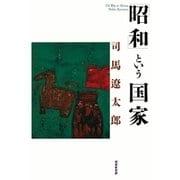 「昭和」という国家(NHK出版) [電子書籍]