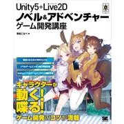 Unity5+Live2D ノベル&アドベンチャーゲーム開発講座(翔泳社) [電子書籍]
