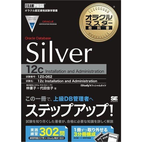 オラクルマスター教科書 Silver Oracle Database 12c(翔泳社) [電子書籍]