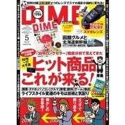 DIME(ダイム) 2016年5月号(小学館) [電子書籍]