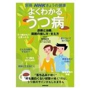 よくわかる うつ病 診断と治療、周囲の接し方・支え方(NHK出版) [電子書籍]