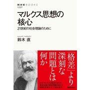 マルクス思想の核心 21世紀の社会理論のために(NHK出版) [電子書籍]