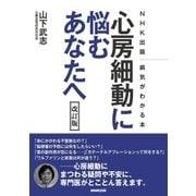 NHK出版 病気がわかる本 心房細動に悩むあなたへ 改訂版(NHK出版) [電子書籍]
