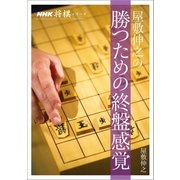 屋敷伸之の勝つための終盤感覚(NHK出版) [電子書籍]