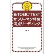 新TOEIC TEST サラリーマン特急 満点リーディング(朝日新聞出版) [電子書籍]